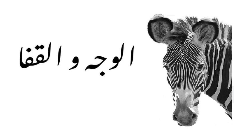 abk_expos_envers_temps_tunisie_2